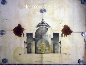 Чертежи 1805 года
